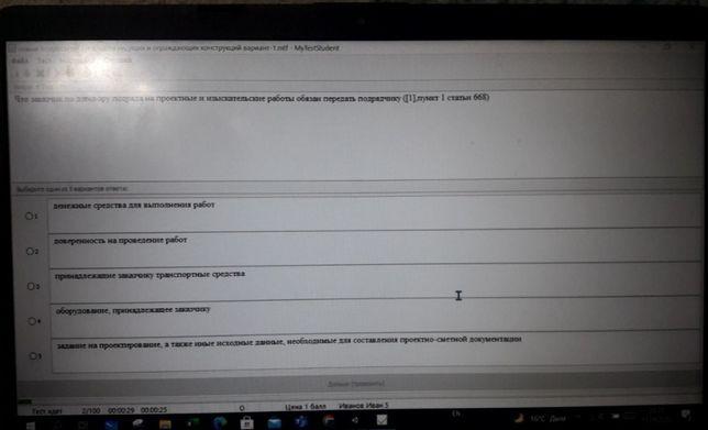 Тесты технического обследования для аттестации