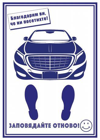 Хартиени стелки за всеки автомобил -автомивка, автокъща