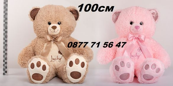 Плюшен мечок 100см 1м кафяв и розов голямо плюшено мече мечка