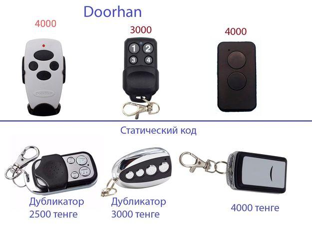 Пульт для шлагбаума Doorhan, пульт для ворот, паркинга