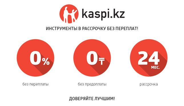 Обналичивание каспи рассрочка деньги 17-23%