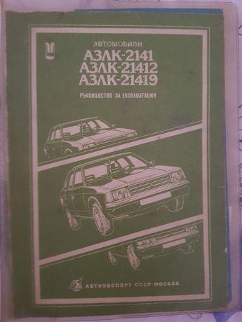Книга за експроатация на руски автомобили АЗЛК-2141, 21412, АЗЛК 21419