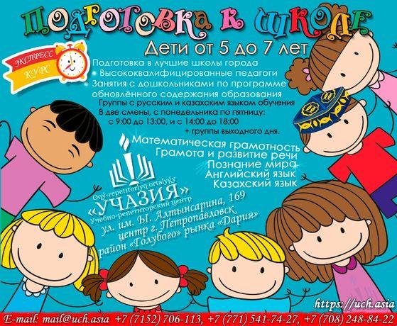 Курс подготовка ребёнка к школе. Репетиторство детей дошкольников