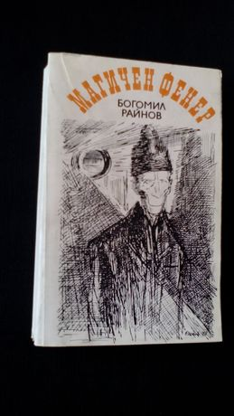 """Магичен фенер"" - роман от Богомил Райнов"