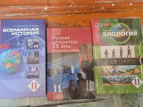 Книги для 11 классов