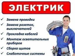 Электрик 24/7 Работаем во всех районах Усть-Каменогорска и области.