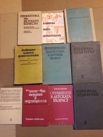 стари Учебници по медицина
