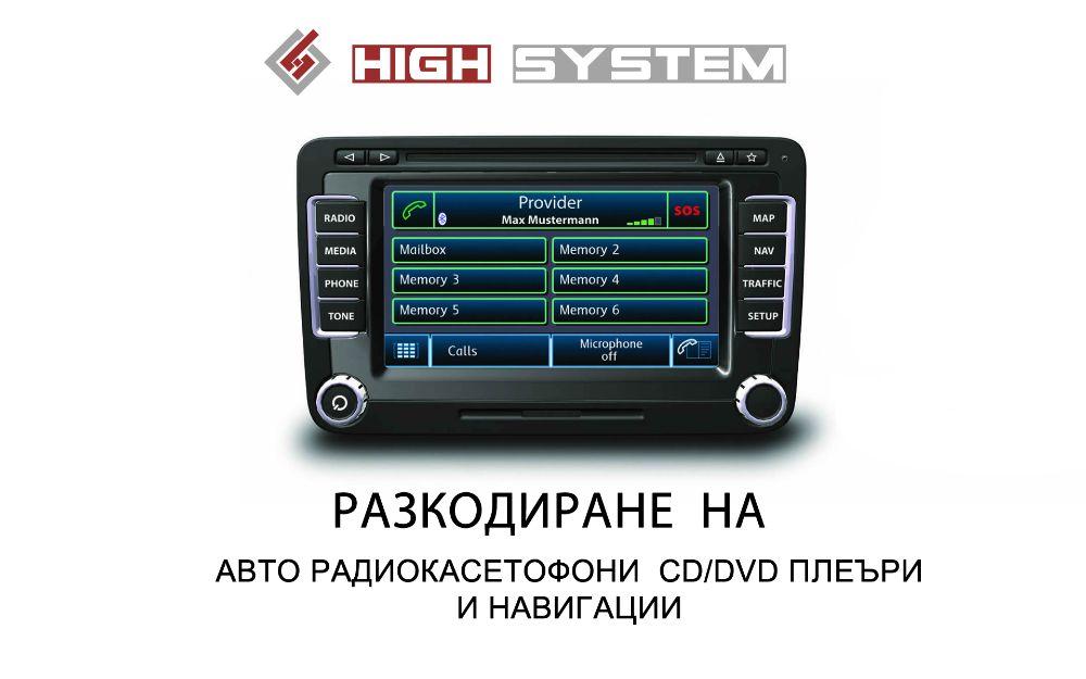 Разкодиране на Автокасетофони CD плеъри Навигации