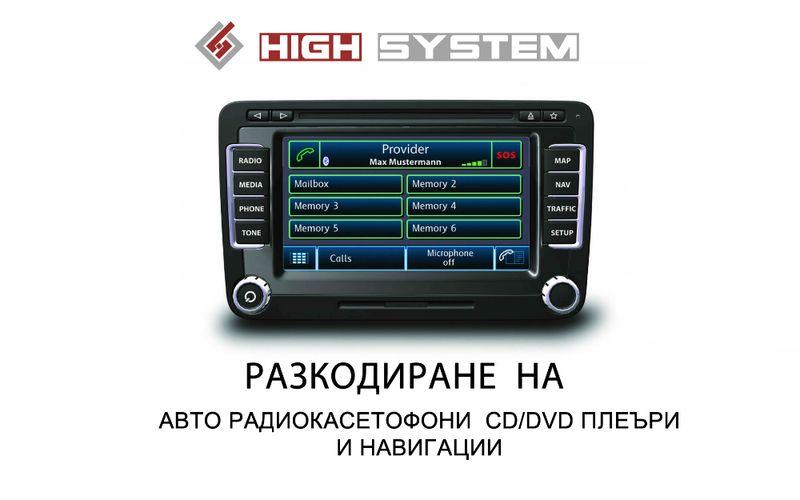 Разкодиране на Автокасетофони CD плеъри Навигации гр. Петрич - image 1