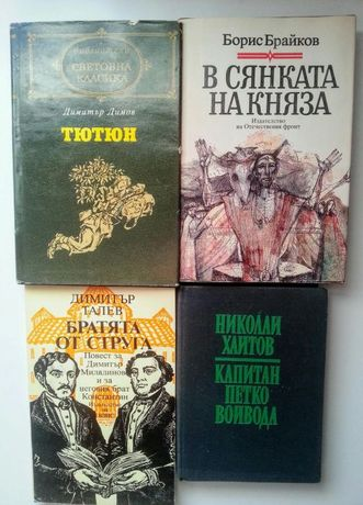 Българска и световна класика