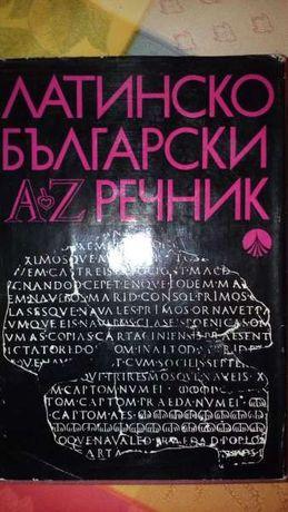 Латино-български речник нов