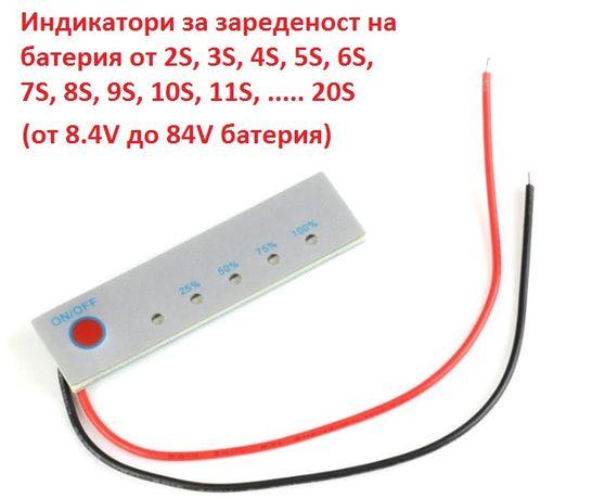 Индикатори за зареденост на батерия от 2S до 20S варианти (8.4 - 84V)