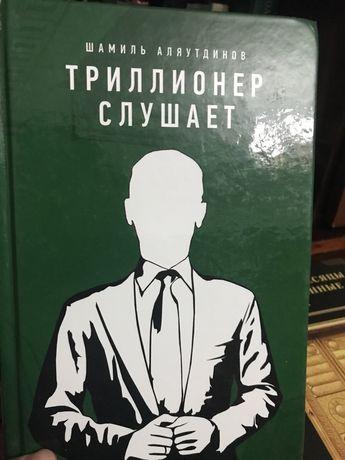 Книги из серии «Триллионер»
