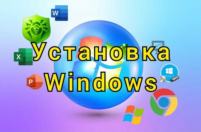 Установка Windows, Настройка Компьютеров и ноутбуков с выездом