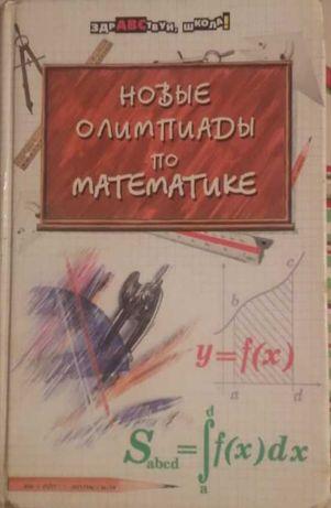 Книги и пособия по математике для подготовки к олимпиадам