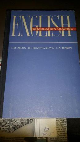 Курс английского языка - книга