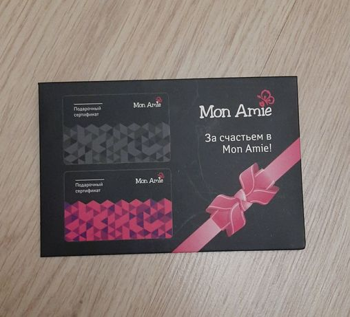 Подарочный сертификат в Mon Amie