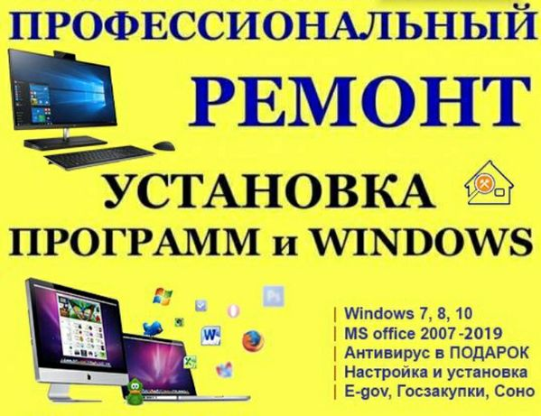 Ремонт компьютеров, ремонт ноутбуков. недорого выезд на дом