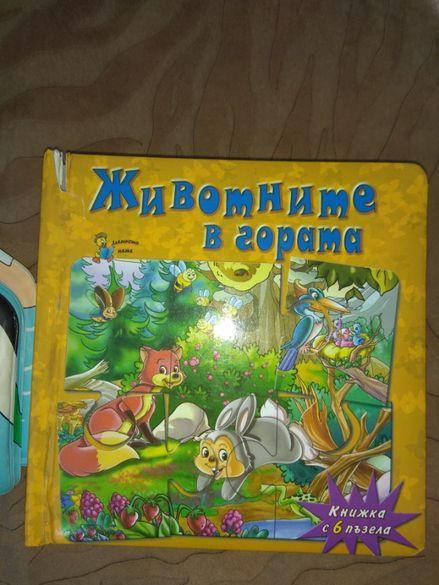 Детски книжки от 1-3 години