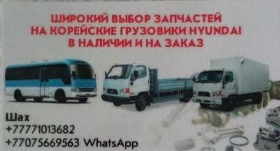 Запчасти на грузовые машины Hyundai, широкий ассортимент!!!