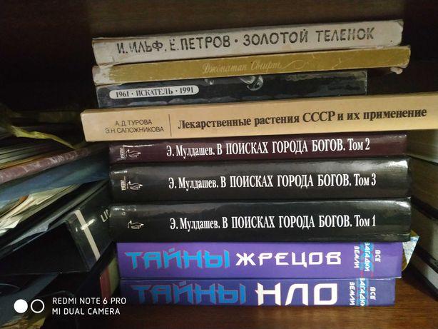 Продам книги, журналы