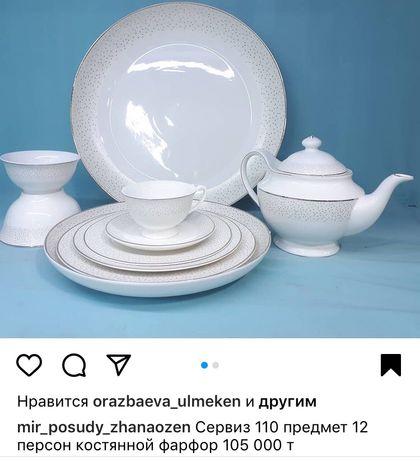 Продается сервиз 110 предмет