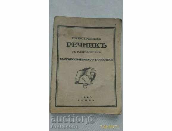 Илюстрован речник с разговорник 1943 г. Българско - Немски - Италианск