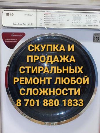 Запчасти на стиральную машину автомат