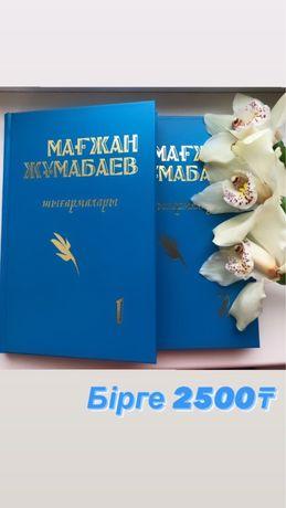 Мағжан Жұмабаев шығармалары 1,2 том кітап қазақша кітап оқу