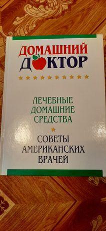 Продам книгу Леченый доктор