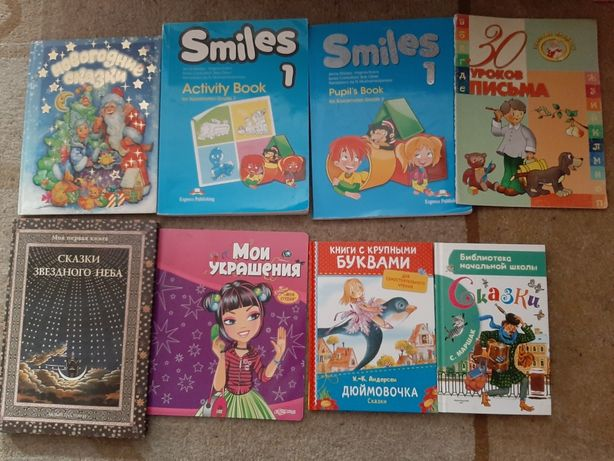 Детские книги, рабочие тетради.