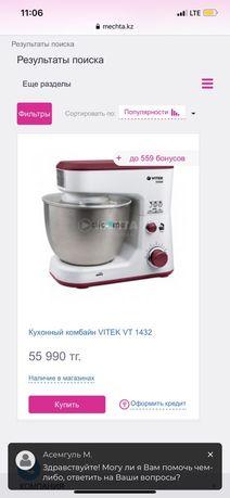 Кухонная машина комбайн Vitek