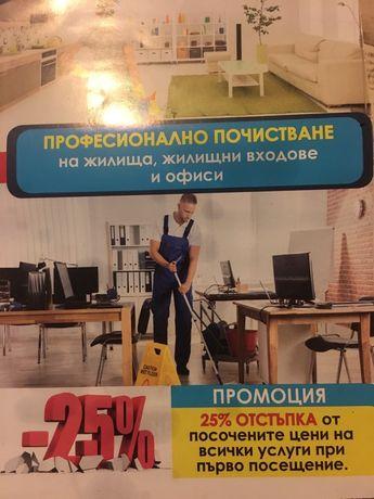 Почистване на дома, офиса, входове,нови сгради и след ремонт