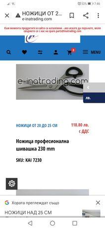 Професионална ножица на KAI 7230