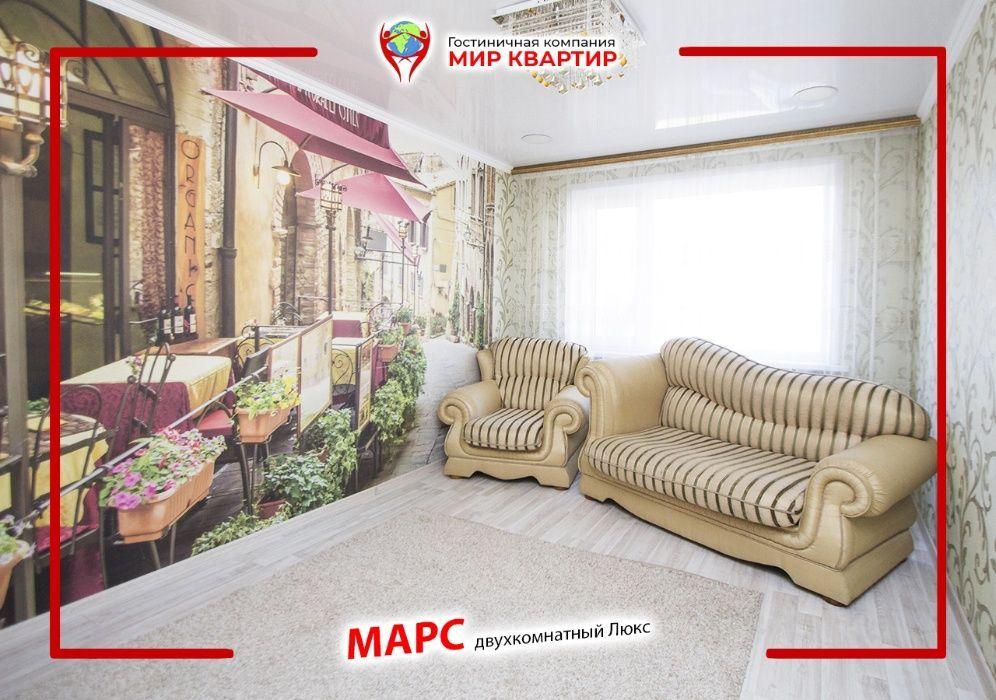 Марс от Мир квартир, 2-комн. ул. Абая, 33 Петропавловск - изображение 1