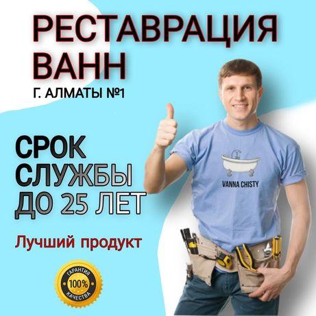 Реставрация ванн ГАРАНТИЯ 1 ГОДА