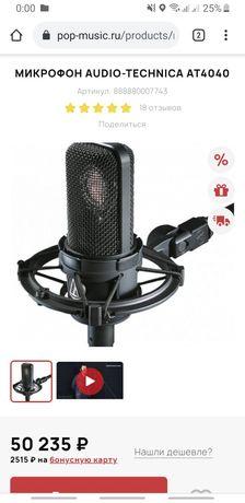 Студийный Микрофон ат4040