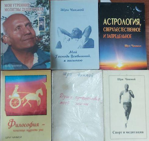 Книги Шри Чинмой