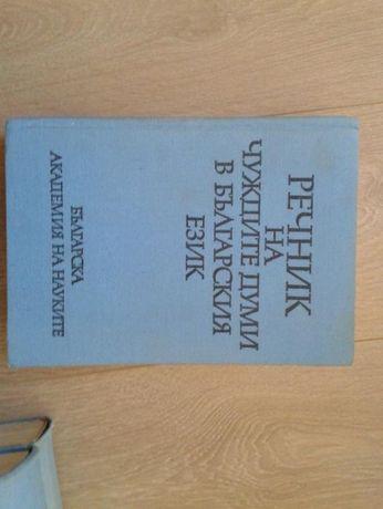 Речник на чуждите думи в български език