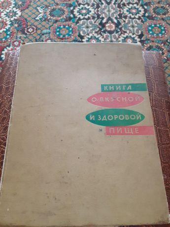 Книга о вкусной и здоровой пище 1968 г издания.