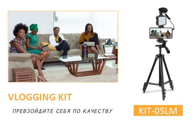 Комплект для видеоблога, штатив 3в1 ,штатив с пультом, микрофон, лампа