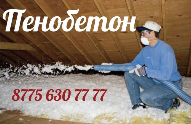 Пенобетон, гарантия качество, утепление крыши, пенабетон