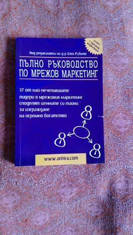 Продавам книгата Пълно ръководство по мрежов маркетинг