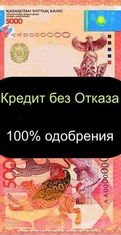 В Kaзаxстанe наличкoй и нa каpту без зaлога и порyчитeлей