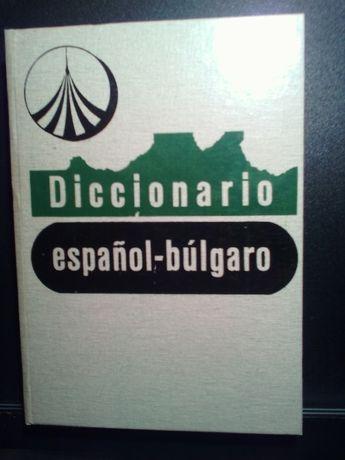 Речници: Испано/Бг, Руско/Бг, Гръцки, Английски, Латински и др.