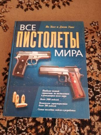 Продам книгу все пистолеты мира