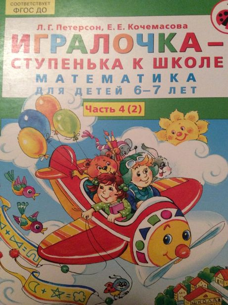 Петерсон Л. Игралочка Математика для детей 6-7 лет. Часть 4 (2)