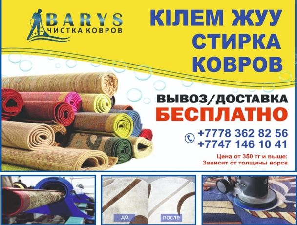 Барыс кілем жуу орталығы Центр стирки ковров Барыс