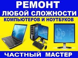 Мастер с выездом. Ремонт Компьютеров и Ноутбуков. Программы, Антивирус