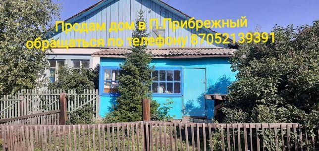 Продам дом в поселке Прибрежной